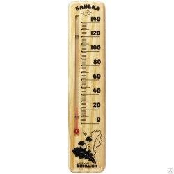 Термометр для бани жидкостный 165*50*15мм