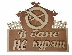 """Табличка 2-слойная """"В бане не курят"""" МДФ"""