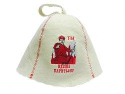 Шапка для бани и сауны «Ты идешь париться!!!» (войлок) OBSI БВ153