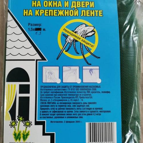 Москитная сетка на крепежной ленте1,5*07м